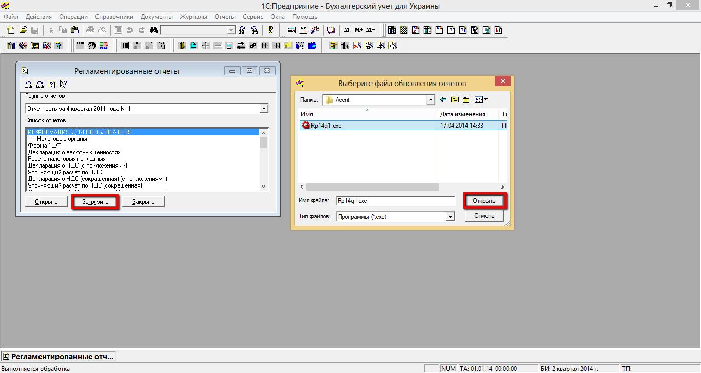 Обновление отчетности для 1с 7.7 скачать бесплатно программист 1с обучение онлайн