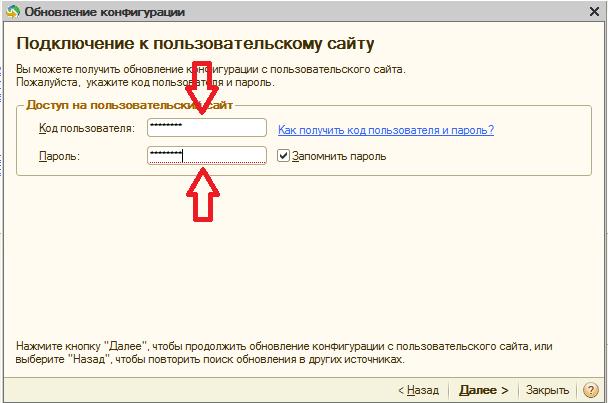 1с как получить код доступа и пароль для обновления 1с техносервис саратов 1с