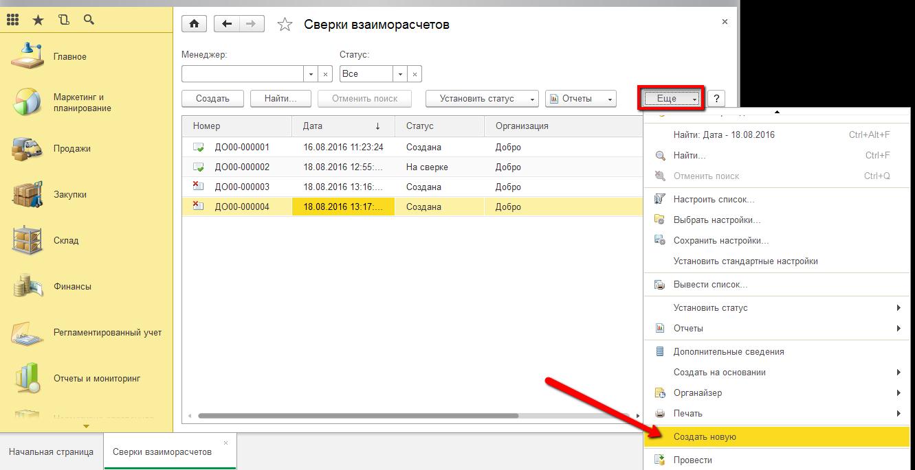 Как сделать архив 1с 8.3