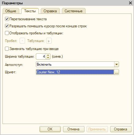 Стандартные настройки шрифта в 1с как сделать обновление в 1с 8 зи уп