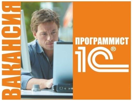 Подработка программист 1с удаленная работа скачать договор для удаленного места работы